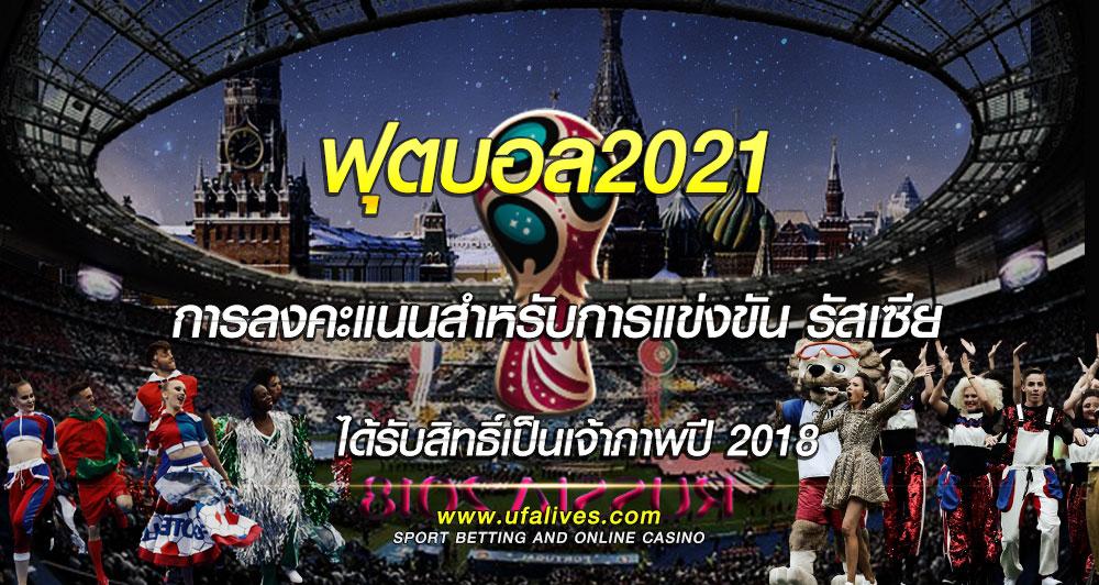 ฟุตบอล2021